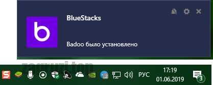 Оповещение об успешной установки на рабочем столе Windows