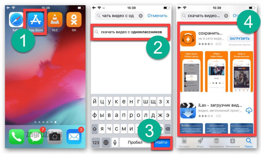 Приложение для скачивания видео на iPhone из Одноклассников
