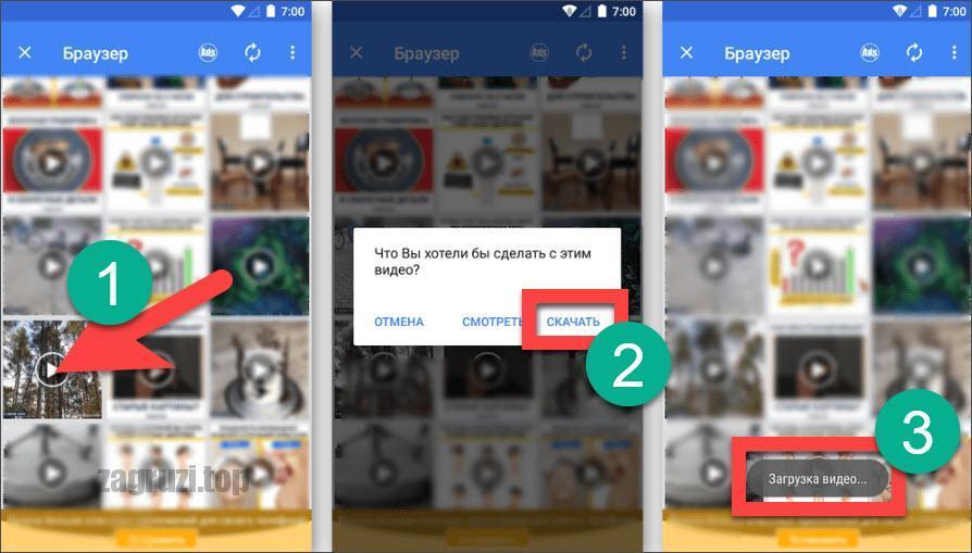 Скачивание видео из Facebook через приложение