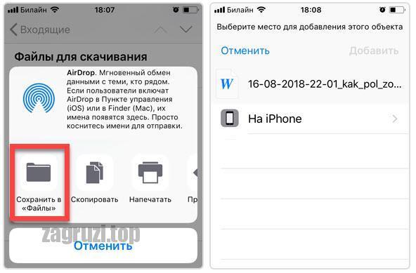 Сохранение видео на iPhone из электронной почты