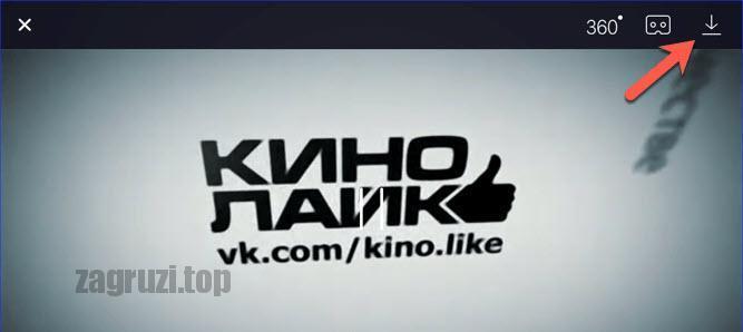 Стрелка загрузки видео из вконтакте на iPhone