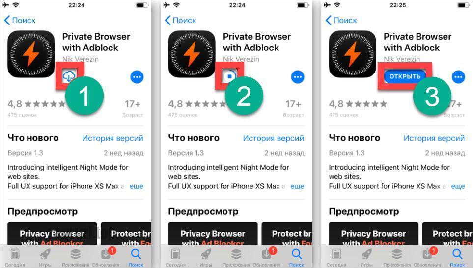Установка специального браузера на iPhone