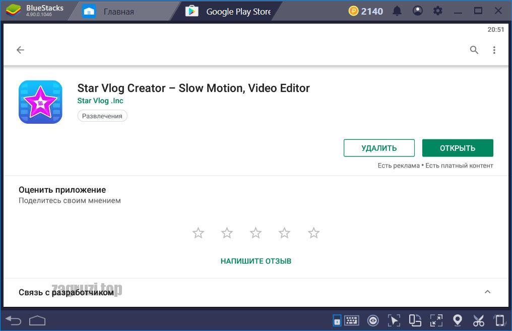 Video Star на PC