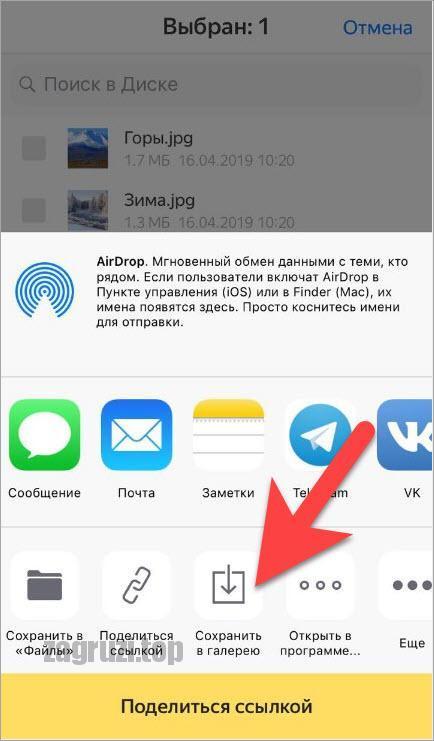 Возможности отправки видео с Яндекс.Диска