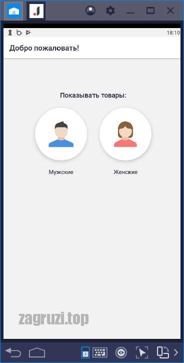Выбор пола пользователя