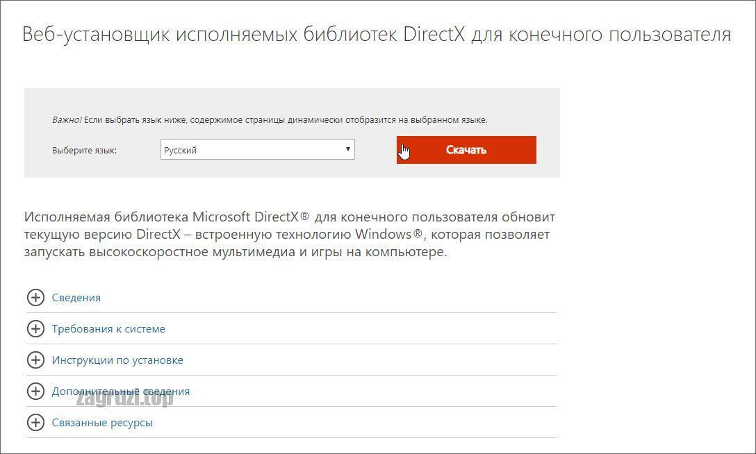 Direct X от Microsoft