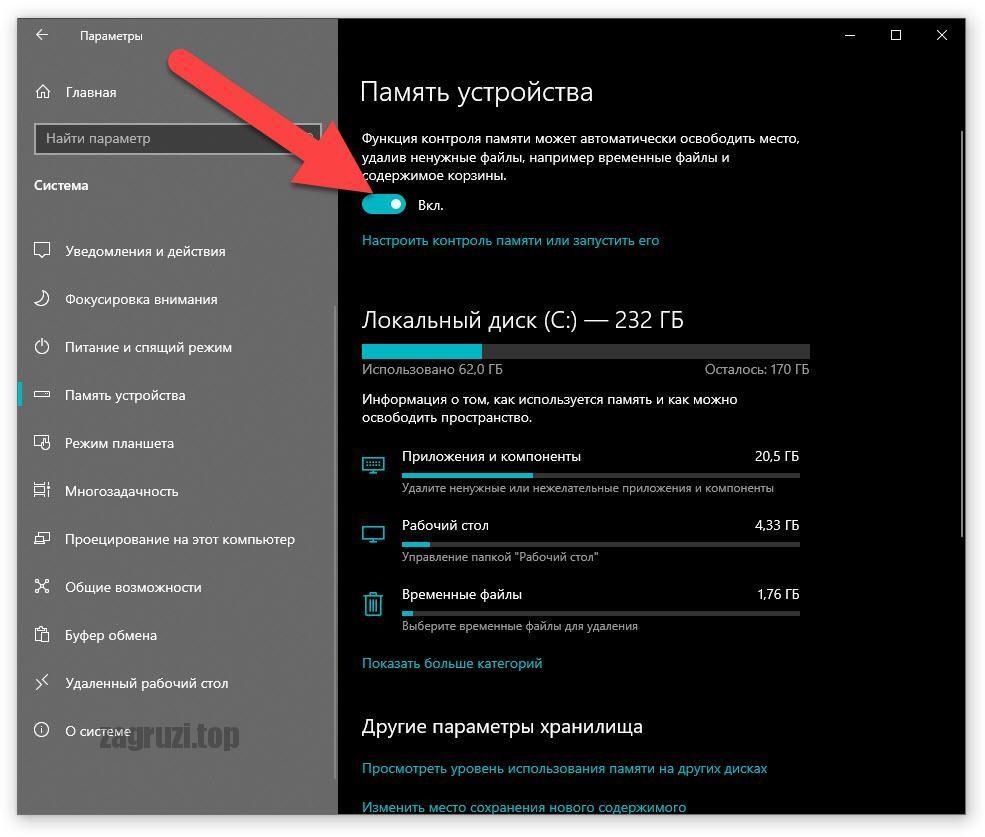 Функция контроля памяти Windows 10
