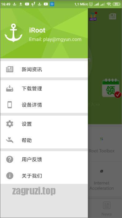 iRoot Rus для Андроид скачать бесплатно на русском