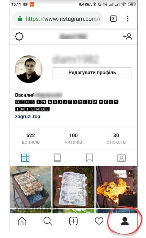 Кнопка профиля в мобильной версии Instagram