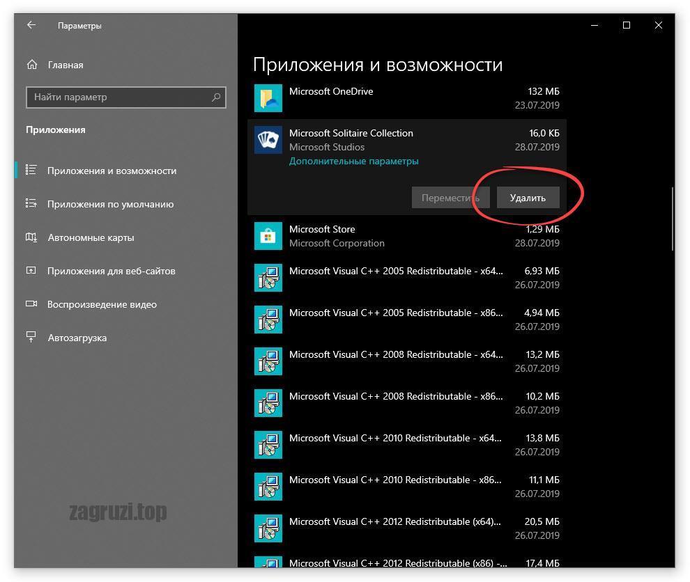 Кнопка удаления ненужного приложения в Windows 10