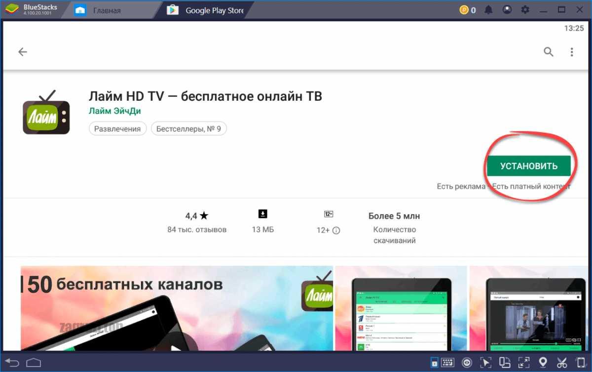 Кнопка установки Лайм HD TV на компьютер