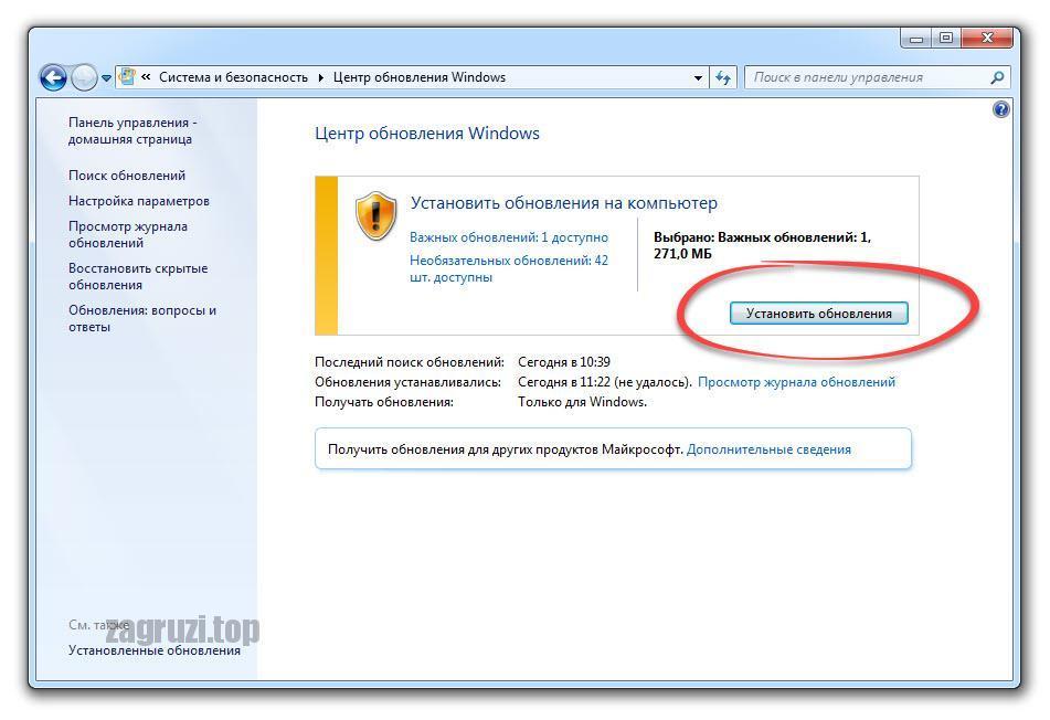 Кнопка установки обновлений Windows 7