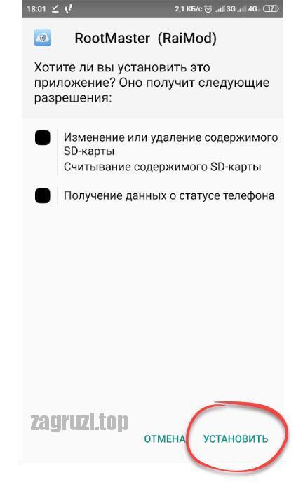 Кнопка установки приложения