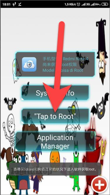 Кнопка установки Root