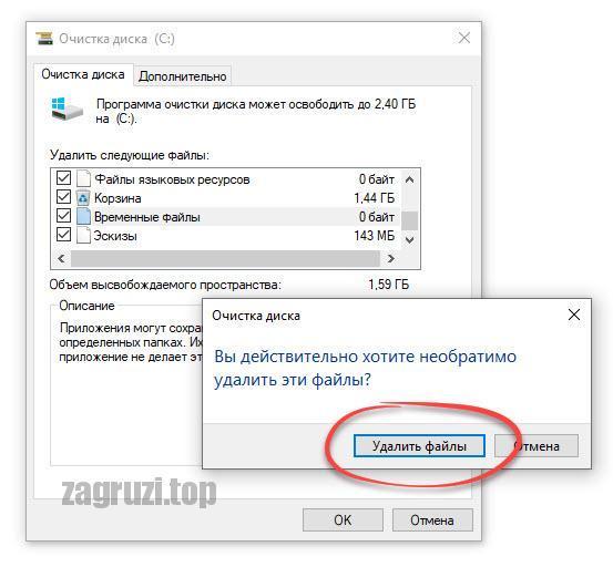 Подтверждение удаления ненужных файлов в Windows 10