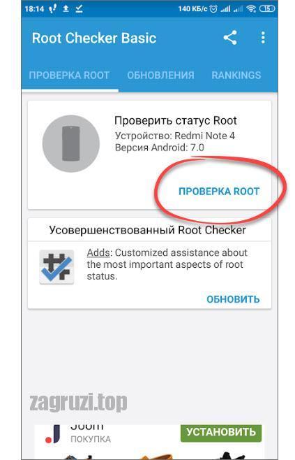 Проверка Root