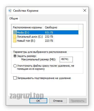 Размер корзины Windows 10