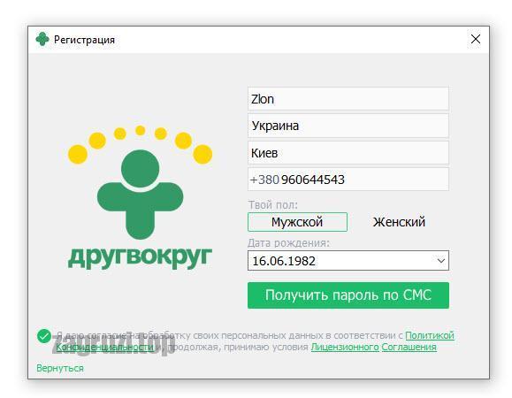 Регистрация Друг Вокруг на ПК