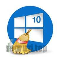 Очистка диска Windows 10