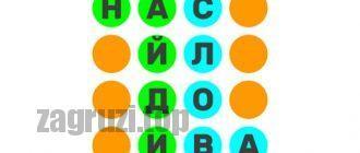 Игра «Найди слово» для ПК