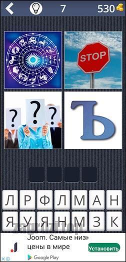 4 картинки