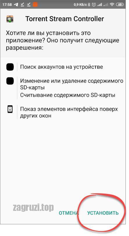 Кнопка установки программы