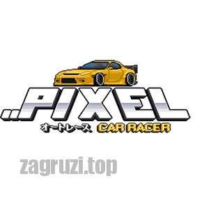 Pixel Car Racer для компьютера