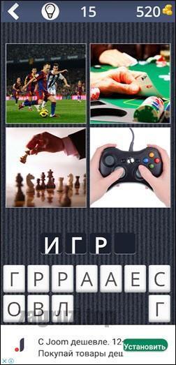 Особенности игры «4 картинки 1 слово»
