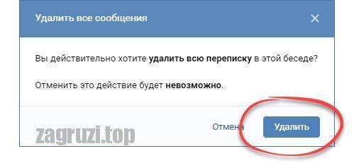 Подтверждение удаления беседы ВКонтакте