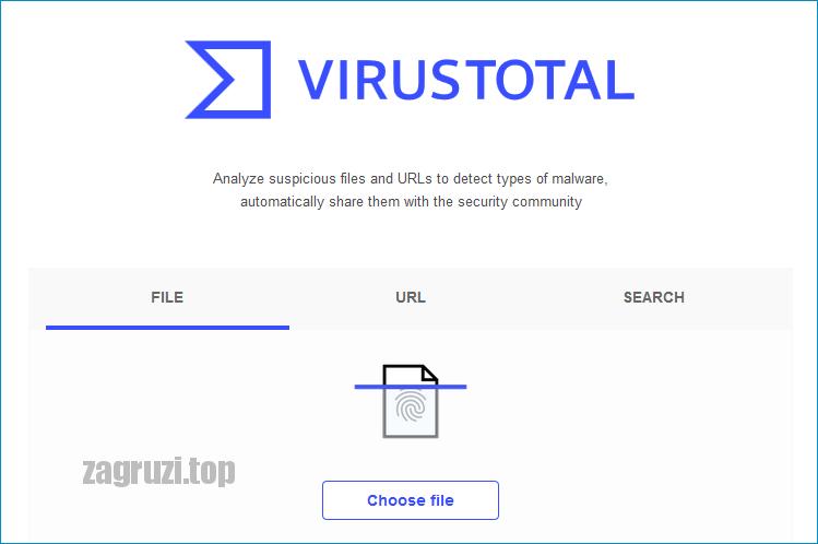 Проверка файла антивирусом