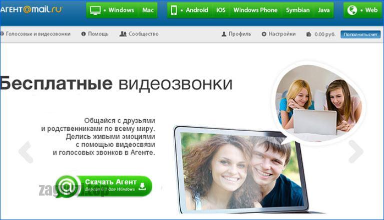 Видеосвязь в Mail.ru Агент