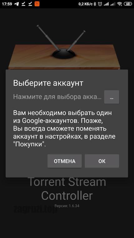 Выбор аккаунта Torrent Stream Controller