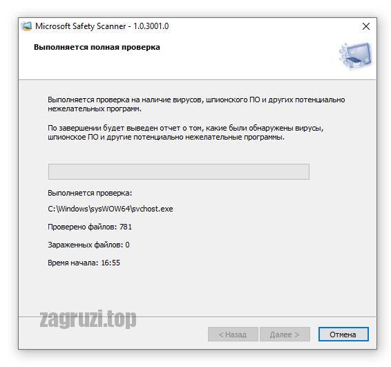 Анализ системы в Microsoft Safety Scanner