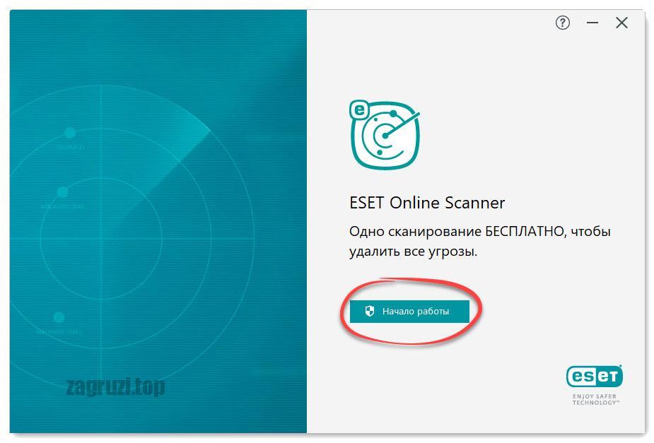 Начало работы с ESET Online Scanner