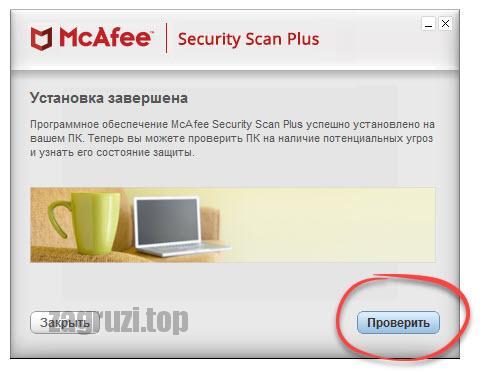Проверка компьютера при помощи McAfee Security Scan Plus