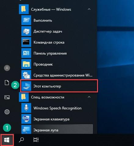 Удаление компьютера из домена