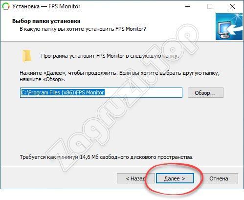Установка-FPS-Monitor