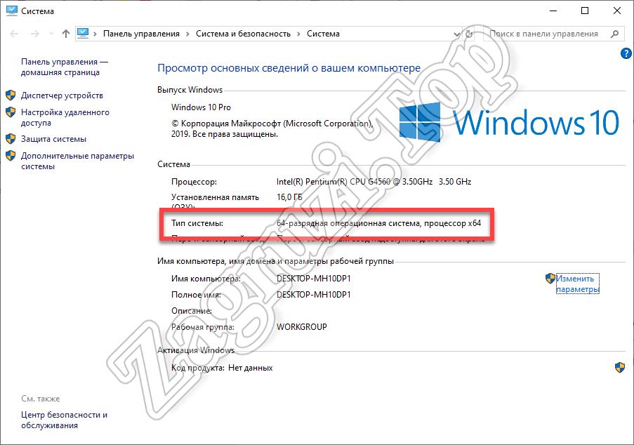 Разрядность операционной системы Windows