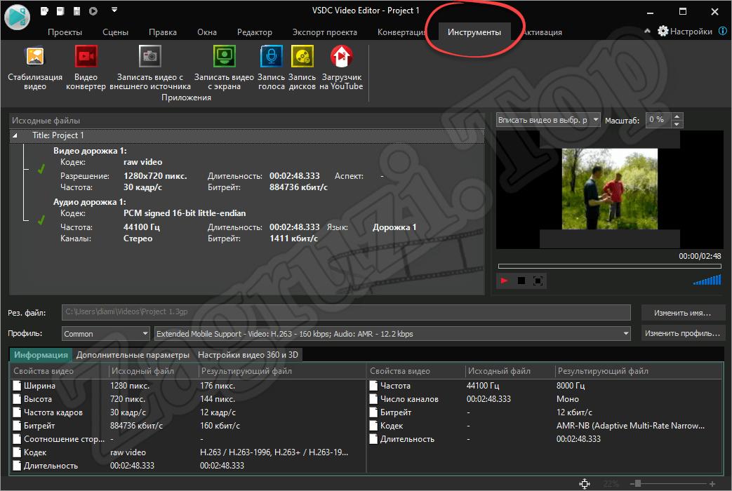 Инструменты в VSDC Free Video Editor