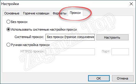Настройка прокси сервера LigtShot