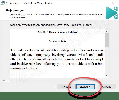 Общая информация при установке VSDC Free Video Editor