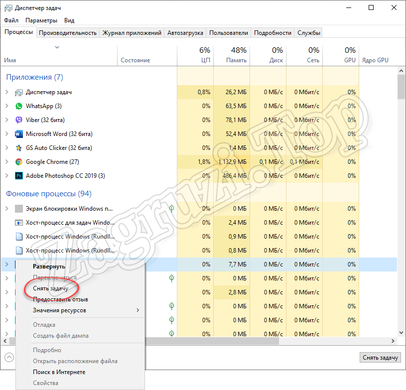 Остановка процесса в Windows