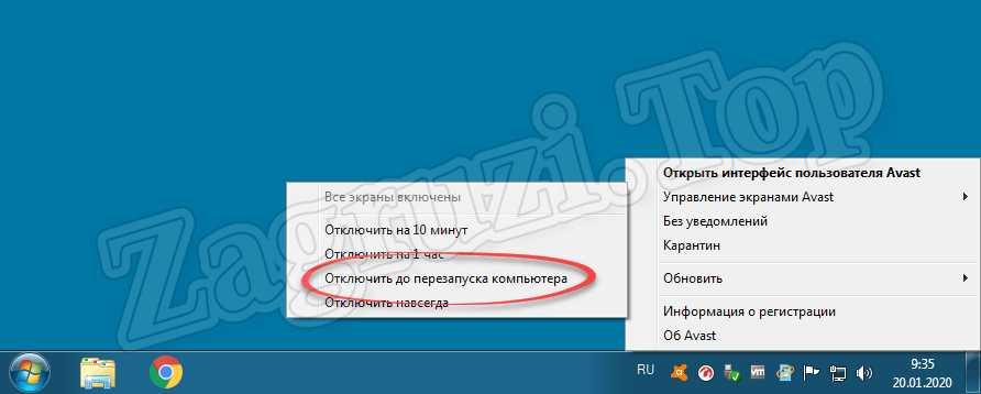 Отключение антивируса на Windows 7