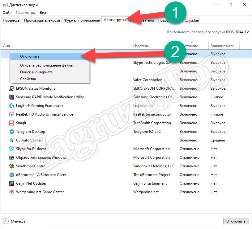 Отключение элемента в автозагрузке Windows 10