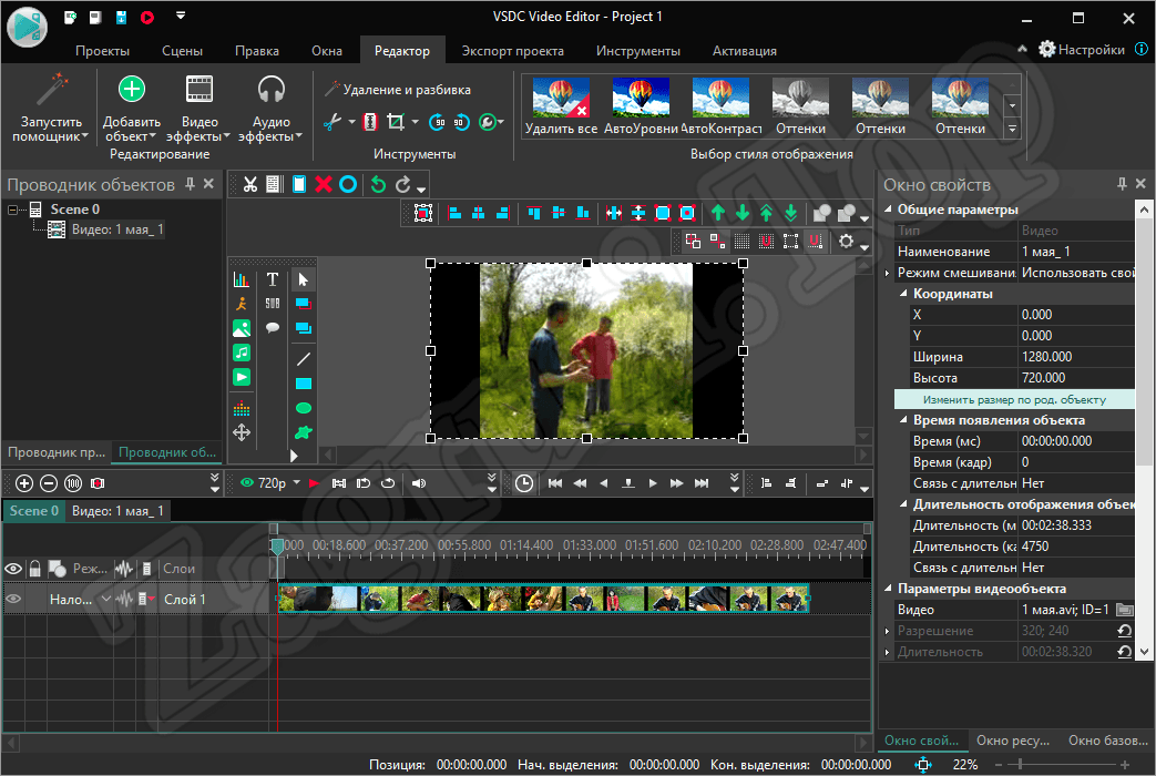 Редактирование видео в VSDC Free Video Editor