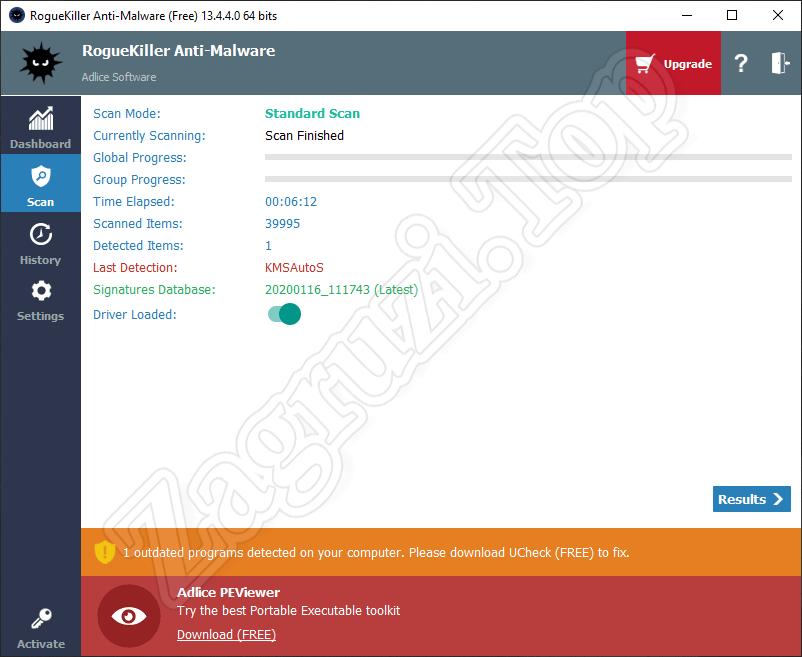 Результаты сканирования RogueKiller