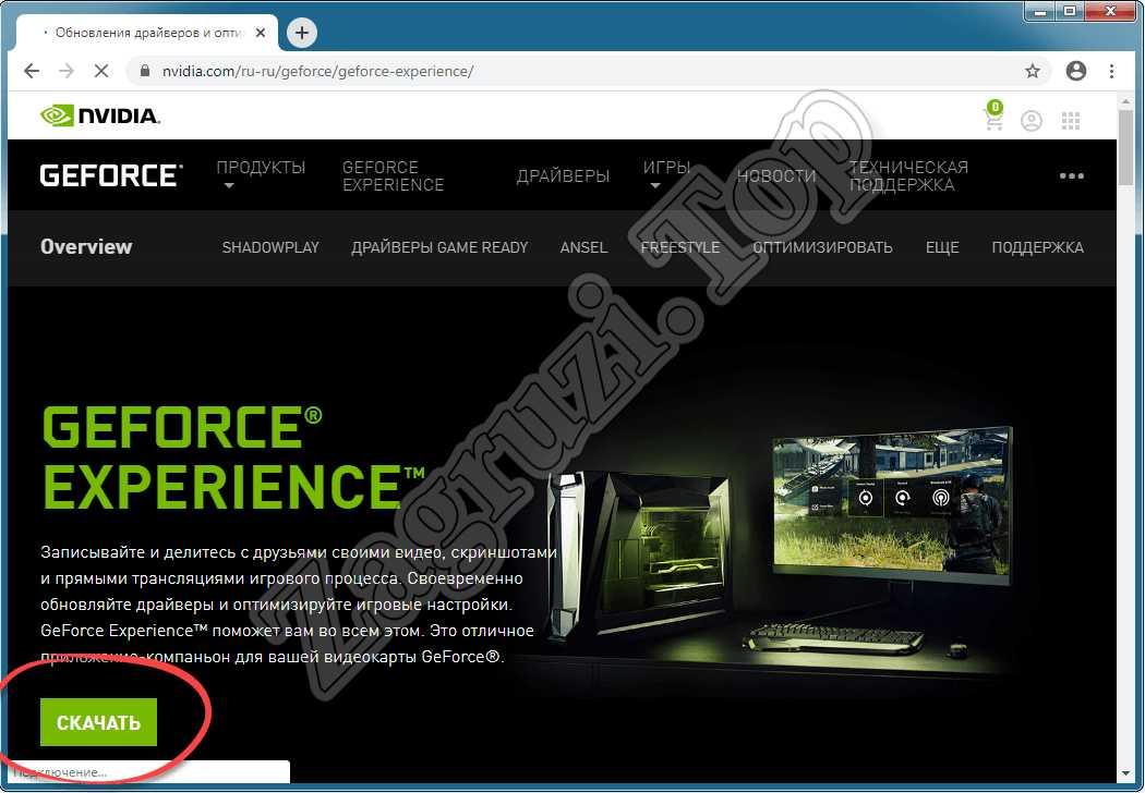 Скачивание утилиты для автоматического обновления драйверов NVIDIA