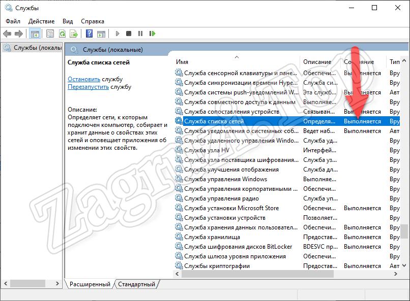 Служба списка сетей выполняется в Windows 10