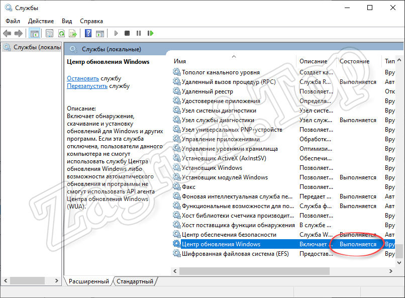 Служба центра обновления Windows 10