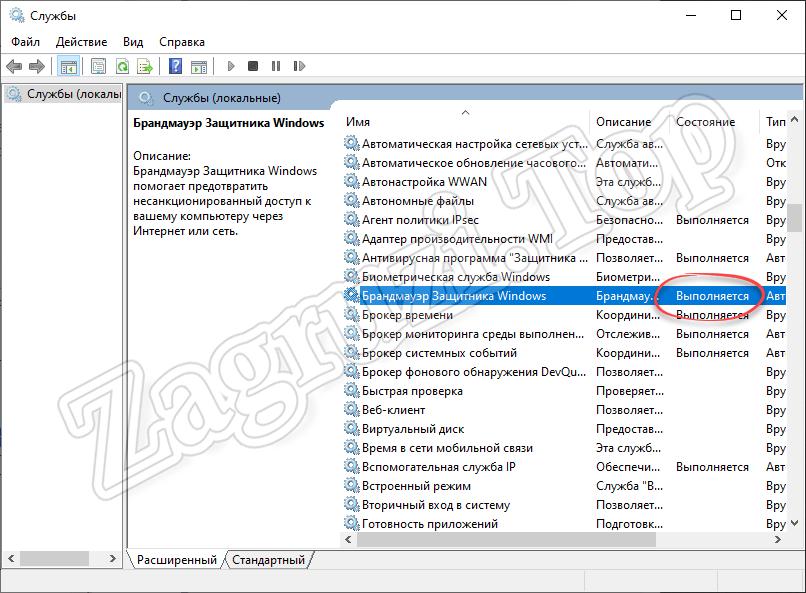Служба защиты ОС Windows 10